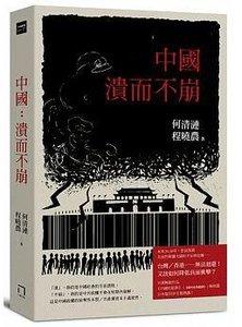 中國:潰而不崩-cover