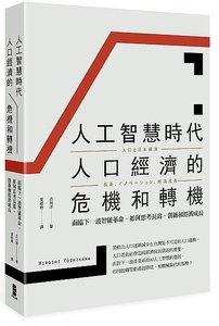 人工智慧時代人口經濟的危機和轉機:面臨下一波智能革命,如何思考長壽、創新和經濟成長-cover