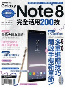 Samsung Galaxy Note8 完全活用200技-cover