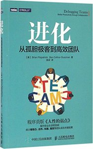 進化從孤膽極客到高效團隊 (Debugging Teams Better Productivity through Collaboration)-cover