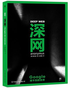深網 : Google 搜不到的世界 (Deep Web Anonymus)-cover