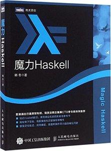 魔力Haskell-cover