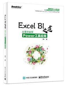 Excel BI之道:從零開始學Power工具應用-cover