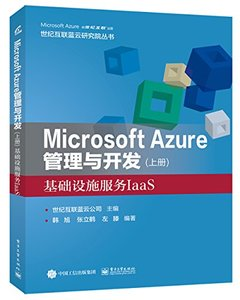 Microsoft Azure 管理與開發 (上冊) -- 基礎設施服務 IaaS-cover