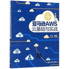 亞馬遜 AWS 雲基礎與實戰-cover
