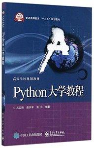 Python大學教程-cover