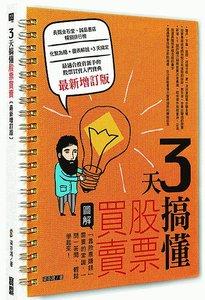3天搞懂股票買賣:「靠股票賺錢」需要的常識,一問一答間,輕鬆學起來!(最新增訂版)-cover