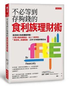 不必等到存夠錢的食利族理財術:我用薪水也能讓錢滾錢,只買3種投資商品、加上1張表格,「真悠哉」資產配置,工作10年就財務自由 (Be Financially Free)-cover