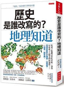 歷史是誰改寫的?地理知道:吃麥子的總是打吃米的、沙漠反而成了人類文明加速器……地理與歷史分開讀,很懵懂,一起看,超有趣。-cover