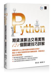 Python:期貨演算法交易實務 121個關鍵技巧詳解-cover