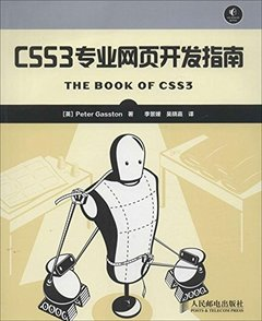 CSS3專業網頁開發指南 (The Book of CSS3)-cover