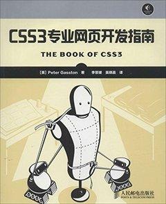 CSS3專業網頁開發指南 (The Book of CSS3)