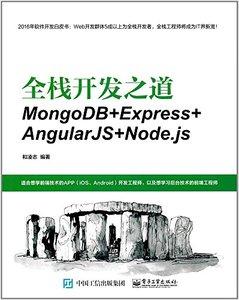 全棧開發之道:MongoDB+Express+AngularJS+Node.js-cover