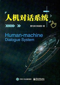 人機對話系統 (Human-machine dialogue system)-cover
