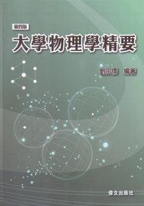 大學物理學精要, 4/e-cover