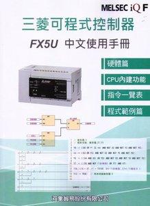 三菱可程式控制器 FX5U 中文使用手冊-cover