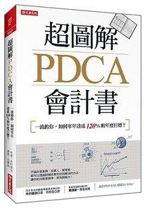 超圖解PDCA會計書:一流的你,如何年年達成120%的年度目標?-cover