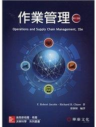 作業管理 (Jacobs: Operations and Supply Chain Management, 15/e)-cover