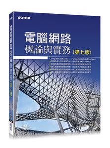 電腦網路概論與實務, 7/e-cover