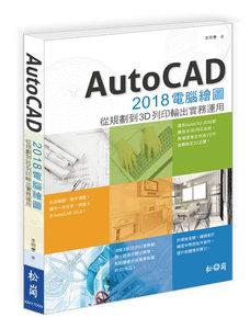 AutoCAD 2018電腦繪圖:結合 3D列印與建模輸出運用-cover