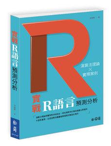 實戰 R語言預測分析-cover