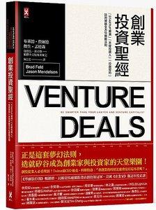 創業投資聖經:Startup募資、天使投資人、投資契約、談判策略全方位教戰法則 (Venture Deals)-cover