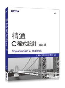 精通 C 程式設計, 4/e (Programming in C, 4/e)-cover