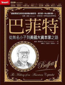 巴菲特:從無名小子到美國大資本家之路 (Buffett: The Making of an American Capitalist)-cover
