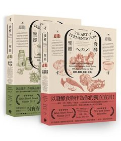 發酵聖經 (2冊套書) (The Art of Fermentation: An In-Depth Exploration of Essential Concepts and Processes from around the World)