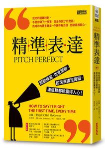 精準表達:既能提案,也會閒聊,即席演講沒障礙,連道歉都能贏得人心 (Pitch Perfect: How to Say It Right the First Time, Every Time)-cover