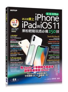 就這樣愛上iPhone X / 8 / 8 Plus / iPad與iOS 11:果粉輕鬆玩透必備250技-cover