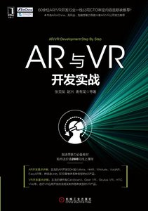 AR與VR開發實戰-cover