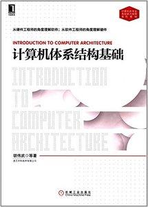 華章教育·計算機類專業系統能力培養系列教材:計算機體系結構基礎-cover