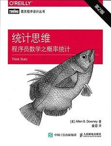 統計思維:程序員數學之概率統計(第2版) (圖靈程序設計叢書)-cover