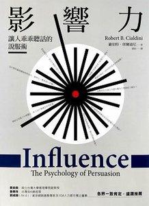 影響力:讓人乖乖聽話的說服術 (珍藏版)-cover