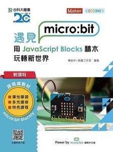 輕課程 遇見 micro:bit 用 JavaScript Blocks 積木玩轉新世界-cover
