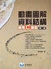 動畫圖解資料結構 ─ 使用 C 語言, 2/e (DVD Inside)-cover