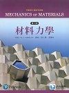 材料力學, 10/e (Hibbeler: Mechanics of Materials, 10/e)-cover