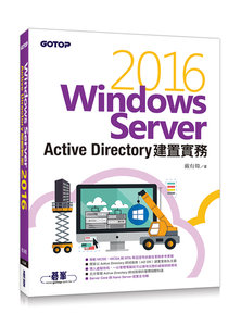 Windows Server 2016 Active Directory 建置實務-cover