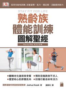 熟齡族體能訓練圖解聖經 - 採用功能性訓練, 改善姿勢、肌力、穩定度、活動度與耐力-cover