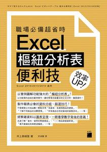 職場必備超省時 Excel 樞紐分析表便利技 效率 UP-cover