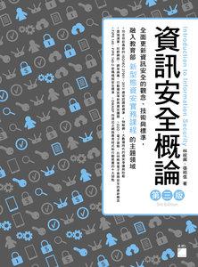 資訊安全概論, 3/e-cover