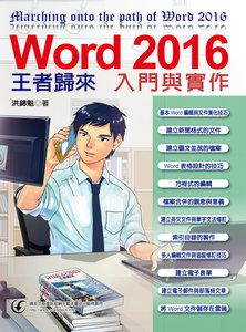 Word 2016 入門與實作王者歸來-cover