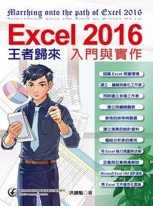 Excel 2016 入門與實作王者歸來-cover