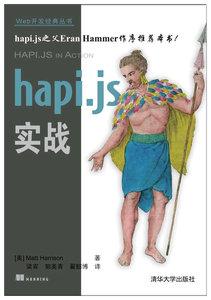 hapi.js 實戰-cover