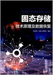 固態存儲技術原理及數據恢復-cover