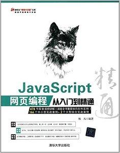 JavaScript網頁編程從入門到精通-cover