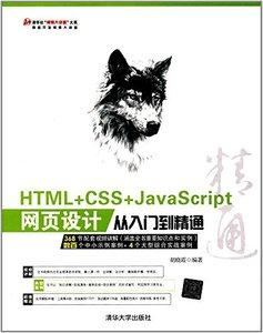 HTML + CSS + JavaScript 網頁設計從入門到精通-cover