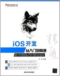 iOS開發從入門到精通-cover