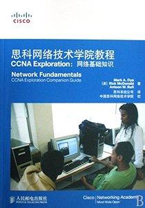 思科網絡技術學院教程CCNA Exploration:網絡基礎知識-cover